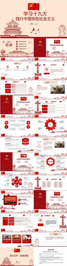 学习十九大践行中国特色社会主义PPT模板