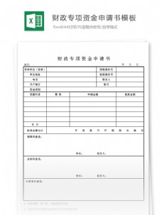 财政专项资金申请书模板