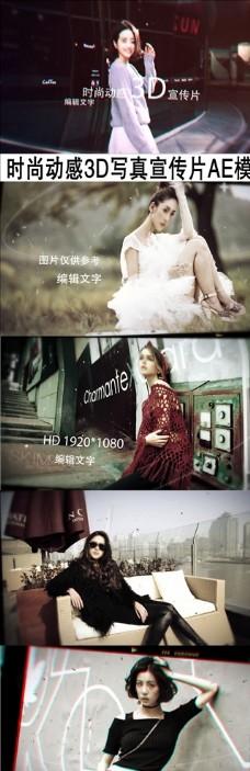 时尚动感3D写真宣传片AE模板