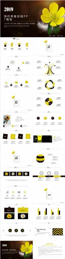 黄色简约季度总结PPT模板