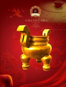 中华文化的艺术魅力鼎