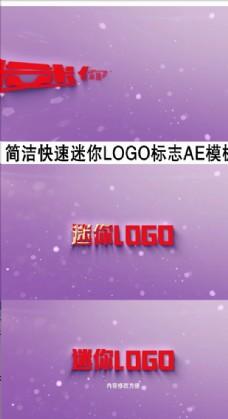 简洁快速迷你LOGO标志AE