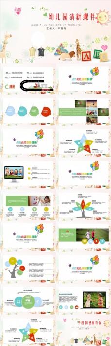 幼儿园清新课件PPT模板