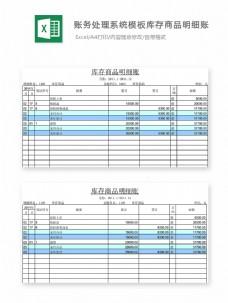 账务处理系统模板