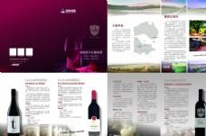 红酒介绍画册