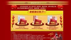 淘宝商城新年抢红包海报