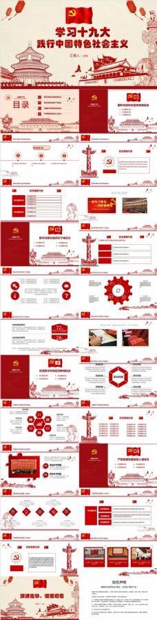 学习十九大践行中国特色社会主义