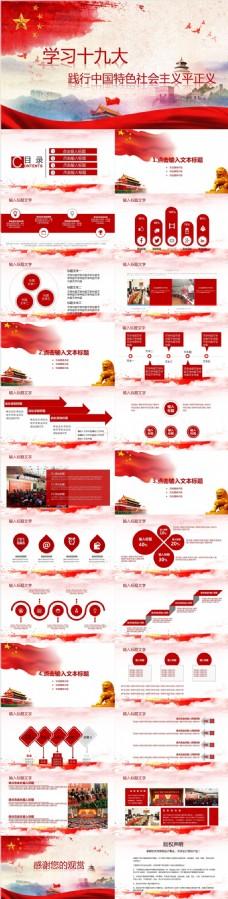 学习十九大践行中国特色社会主义平正义