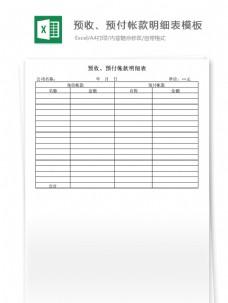 预收、预付帐款明细表模板