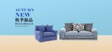 秋季新品蓝色灰色沙发蓝色黄色简约促销海报