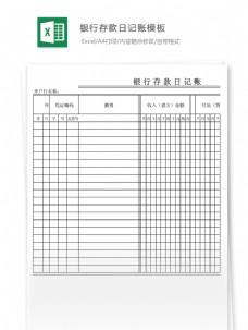 银行存款日记账模板