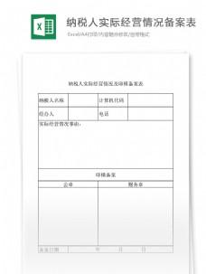 纳税人实际经营情况及印模备案表2