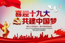 喜迎十九大共建中国梦展板