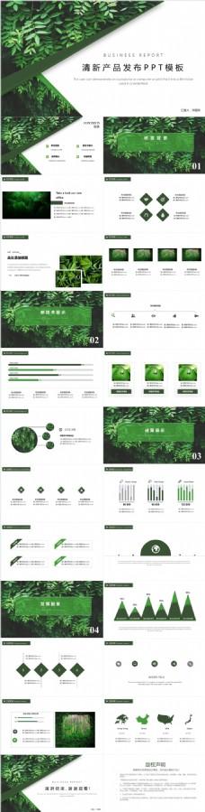小清新绿色产品发布PPT模板