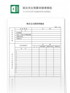 项目支出预算明细表模板