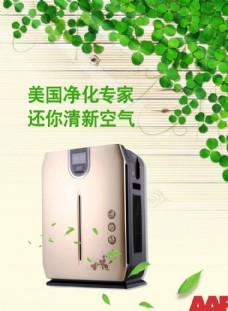 空气净化器  绿色 背景