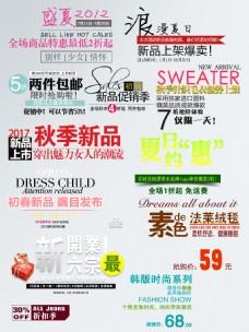 秋冬季新品服装海报字体素材