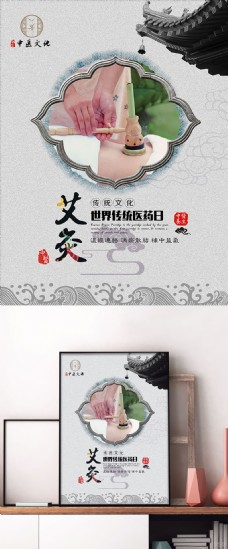 艾炙-世界传统医药日海报