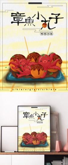 原创手绘插画章鱼小丸子海报