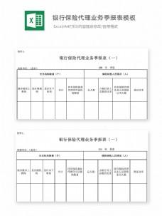银行保险代理业务季报表模板