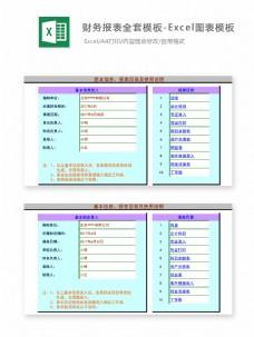 财务报表全套模板-Excel图表模板