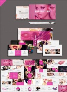 时尚彩妆行业工作总结汇报PPT