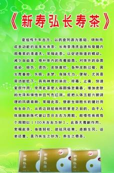 长寿茶 159素食  药品 展