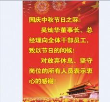 国庆中秋佳节寄语