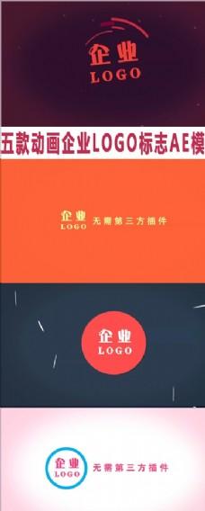 五款动画企业LOGO标志AE