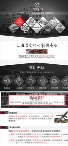 淘宝品牌关联介绍