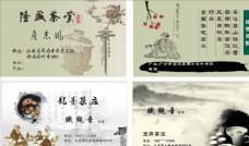 水墨中国风茶叶名片模板