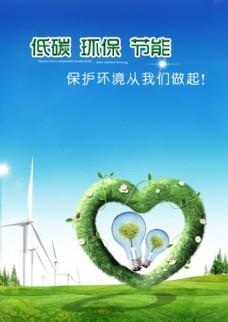 爱护环境宣传册