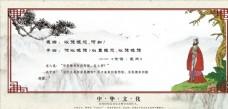 中华文化国学