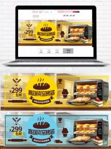 黄蓝色手绘剪影风家用烤箱淘宝电商海报模板