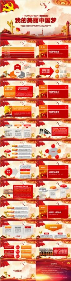 我的美丽中国梦党课学习PPT模板