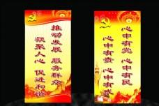 宣传标语 党建标语 标语模板