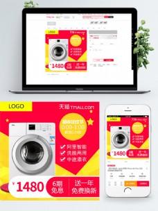 双11双12数码家电洗衣机主图