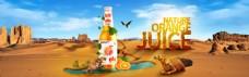 果汁活动全屏海报