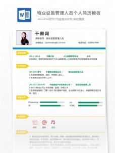 曾晓丹物业设备管理人员个人简历模板