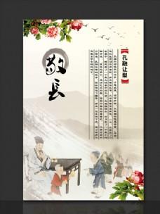 敬长  中国传统文化