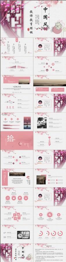 2019粉色中国风教员培训PPT模板