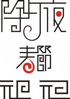 除夕春节艺术字