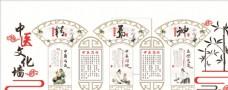 水墨中国风微立体精气神中医文化