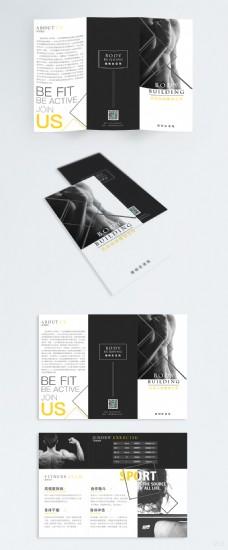 简约黑色炫酷健身会所宣传三折页