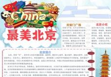 最美北京小报
