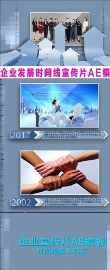 企业发展时间线宣传片AE模板
