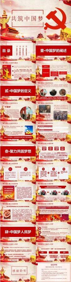 十九大解读党章学习党政建设有内容PPT模板