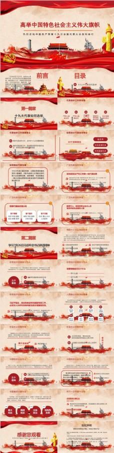 有内容学习中国特色社会主义道路PPT模板