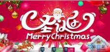 高端时尚圣诞节促销海报