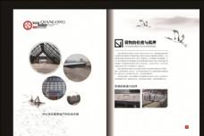 企业文化 企业画册